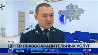 Download Центр правоохранительных услуг открыли в Актау Video