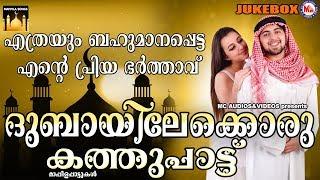 Download ദുബായിലേക്കൊരു കത്തുപാട്ട് | Dubai Kathu Pattu | Mappila Songs Malayalam | Malayalam Mappilapattukal Video
