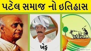 Download પટેલ સમાજનો ઇતિહાસ    History Of Patel Samaj    Patidar Samaj Video
