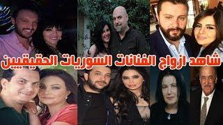 Download شاهد ازواج الفنانات السوريات الحقيقيين وشاركنا برأيك من اجمل زوجين ؟ Video