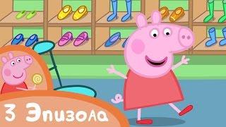 Download Свинка Пеппа - Шоппинг и новые вещи - Сборник (3 эпизода) - Мультики Video