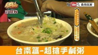Download 【台南】國華街最難買到的一餐「阿娟魯麵」超搶手鹹粥!食尚玩家 Video
