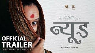 Download NUDE Official Trailer (2018) | Ravi Jadhav | Zee Studios | Marathi Movie Trailer Video