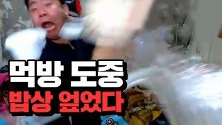 Download 철구 뼈해장국+쪽갈비+순대 먹방, 먹방도중 밥상 엎어버린 상남자 (17.02.22-3) :: MukBang Video
