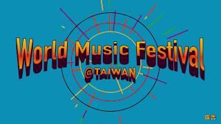 Download 2018世界音樂節@臺灣【官方宣傳CF】30秒版 / 2018 world music festival @ taiwan Video
