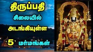 Download திருப்பதி ஏழுமலையான் சிலையில் அடங்கியுள்ள மர்மங்கள் | Top Tamil mysteries behind tirupathi temple Video