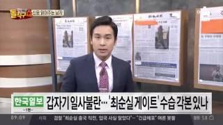 Download 신문 읽어주는 남자 - 10월 31일 돌직구 브리핑 Video