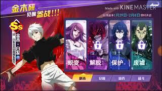 Download Tokyo Ghoul War Age!!! Video