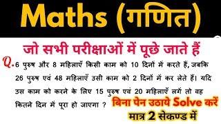Download Maths (गणित) short tricks in hindi for - RPF, SSC-GD, UPP, SSC CGL, BANK, RAILWAY & all exams Video