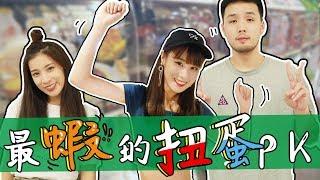 Download 【溫拿泥泥扭力驚人!鬍蜆要不要乾脆組團出道?!】 Video