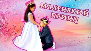 Download MY LITLLE PRINCE ❤️ Новый клип Аминки Витаминки 👑 Мой маленький принц (cover) Video