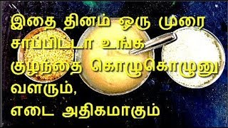 Download 6+ Month Baby Weight Gaining Food in Tamil / தினமும் சாப்பிட்ட குழந்தையின் எடை வேகமாக அதிகரிக்கும் Video