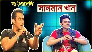 Download BANGLADESHI SALMAN KHAN !! Video