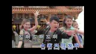 Download 兴旺发 (福建歌曲)- 舞台王子 李昇忠 演唱 Video
