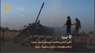 Download 🇱🇾 تقرير أممي يكشف تورط دول عربية بخرق حظر الأسلحة على #ليبيا Video