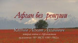Download Афган без ретуши Касенов Асхат Video
