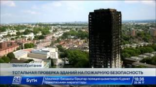 Download В Великобритании проводят тотальную проверку зданий на пожарную безопасность Video
