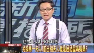 Download 11/20新聞龍捲風 顛覆第一夫人形象? 彭麗媛成為大陸「蜜雪兒」?part4 Video