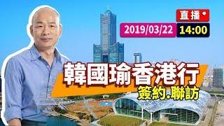Download 【現場直擊】韓國瑜香港簽約儀式聯訪#中視新聞LIVE直播 Video