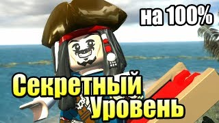 Download LEGO Пираты Карибского Моря {PC} прохождение часть 42 — СЕКРЕТНЫЙ УРОВЕНЬ {ИГРА ПРОЙДЕНА на 100%} Video