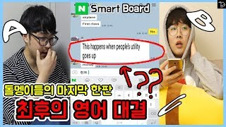 Download 결판냅니다! 꾹TV vs 겜도리 최후의 대결! 벌칙 개웃김ㅋㅋㅋㅋㅋ (feat.네이버 스마트보드) Video