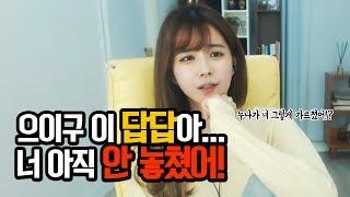 Download 김이브님♥너가 썸녀랑 반지까지 맞췄는데 왜 차였냐고? Video