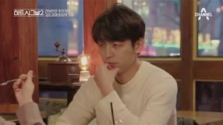Download ″도망칠 기회 줄까?″ (내 마음 속으로ㅇㅅㅇ) #직진남 김도균 Heart Signal 2 Episode 13 Video