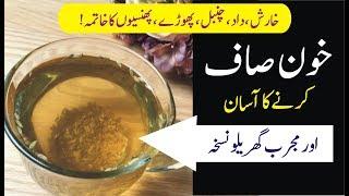 Download Khoon ki kharabi jildi amraz ka ilaj / Health tips in urdu Hindi. . Video