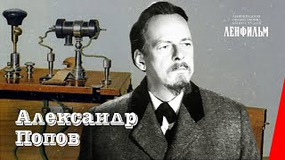 Download Александр Попов (1949) фильм Video