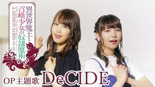 Download DeCIDE MV short ver. <異世界魔王と召喚少女の奴隷魔術 OP主題歌> / SUMMONERS 2+ Video
