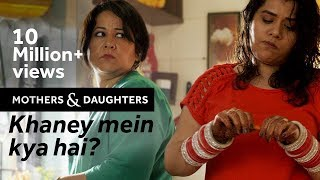 Download Khaney Mein Kya Hai? | Mothers & Daughters Video