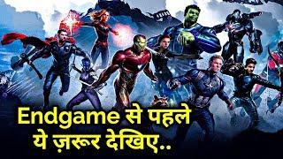 Download Avengers Endgame से पहले ये जरूर देखिए | Complete Story Before Avengers Endgame Explained In HINDI Video