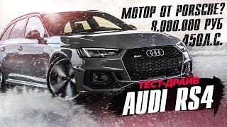Download 450 л.с. Audi RS4 - ПЕРВЫЙ ТЕСТ! 8 000 000?! Обзор конкурента BMW M3 и C 63 с мотором от PORSCHE! Video