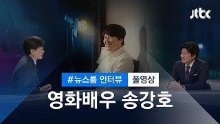 Download [인터뷰 풀영상] 영화배우 송강호 (2017.05.25) Video