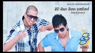 Download Dilum & Sameera - Mata Oya Maga Panawaga Video
