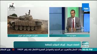 Download العرب في أسبوع - فقرة خاصة حول تطورات أزمة اليمن وتراجع قوى الحوثي Video