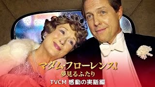 Download 『マダム・フローレンス!夢見るふたり』TVCM感動の実話編 Video