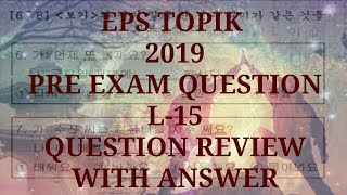Download Eps Topik 2019 New Model ″PRE EXAM″ LISTENING-15 Question With Answer Sheet Video