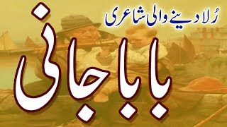 Download Baba jani | most emotional poetry on father | #mostemotionalpoetry #sadpoetry #urdusadpoetry #poetry Video