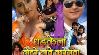 Download धड़केला तोहरे नामे करेजवा - Dharkela Tohare Nave Karejwa | Latest Bhojpuri Movie | 2014 Bhojpuri Film Video