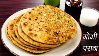 Download गोभी पराठा की रेसिपी - सॉफ्ट और क्रिस्पी gobi paratha recipe - cookingshooking Video