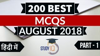 Download 200 Best current affairs August 2018 in Hindi Set 1 - IBPS PO/SSC CGL/UPSC/KVS/IAS/RBI Grade B 2018 Video