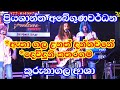 Download Aatha Gala Unath/Deviduni Katgaragama|Kurunagala Asha Priyashantha |Music Bar Video