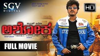 Download Kannada New Movies Full | Ashoka Kannada Full Movie | Shivarajkumar, Sunitha Varma | Ramesh Yadav Video