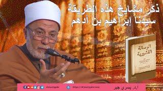 Download 1- سيدنا إبراهيم بن أدهم رضي الله تعالى عنه د. يسري جبر Video