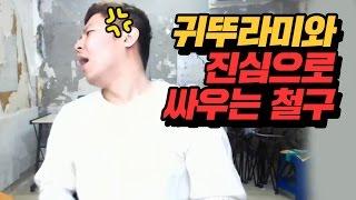 Download 귀뚜라미와 진심으로 싸우는 철구ㅋㅋ (17.01.17-1) :: ChulGu Video