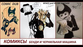 Download Бенди и чернильная машина КОМИКСЫ Bendy and the ink machine COMIC dub RUS Video