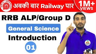 Download 9:00 AM RRB ALP/Group D I General Science by Vivek Sir   Introduction   अब Railway दूर नहीं I Day#01 Video
