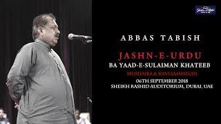 Download ABBAS TABISH | JASHN E URDU | 6 SEP 2018 | DUBAI MUSHAIRA & KAVI SAMMELAN Video
