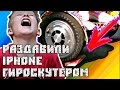 Download 😱 😩 РАЗДАВИЛА АЙФОН ГИРОСКУТЕРОМ 😂 😜 ГИРОСКУТЕР ЦЕЛ, IPHONE - ..... 😇 Video